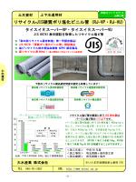 リサイクルJIS硬質ポリ塩化ビニル管(RJ-VP・RJ-VU)