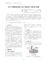 DLC の摩擦係数低減に及ぼす潤滑剤中の極性基の影響