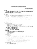 この仕様書は,京都市消防局(以下「当局」という。)が使用する日本光電
