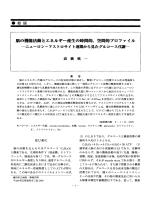 全文pdf(1.9 MB)