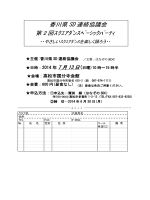 香川県 SD 連絡協議会 第 2 回スクエアダンスベーシックパーティ