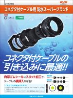 コネクタ付ケーブル用 防水スーパーグランド 210-2015