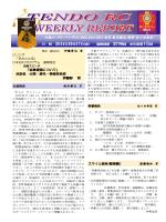 天童ロータリークラブRI D-2800 2014 2800 2014 2800 2014-2015