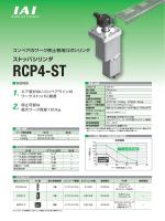 ストッパシリンダRCP4-ST