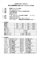 第20回静岡県SC協マスターズスイミング大会