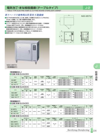 -2 電気包丁・まな板殺菌庫(テーブルタイプ) J-2