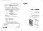 RV-S340NE - NTT東日本 Web116.jp