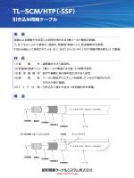 TL−5CM/HTP(-SSF)