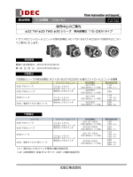 A-2013094_φ22 TW/φ25 TWS/φ30シリーズ 照光部電圧 115