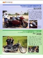 Page 1 Page 2 はハーレー ンは最高ですよ 佐藤貴史さん 38歳(