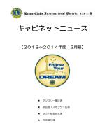 キャビネット・マンスリー・ニュース pdf - ライオンズクラブ国際協会336-B