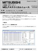 RT ToolBox2 Ver.3.10L リリースのご連絡