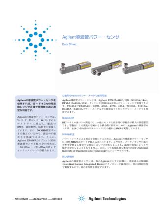 Agilent導波管パワー・センサ