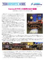 【Fairies(プレオン北越谷)】NDTCアメリカ大会優勝!!