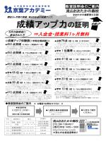 成績アップ証明(体験談) - 京葉アカデミー牧の原校