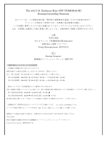 The 4th U.S. Embassy-Keio SFC