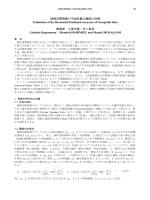 本文 - 国土地理院