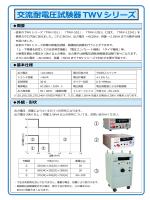 交流耐電圧試験器TWVシリーズ 概要