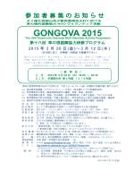 GONGOVA 2015