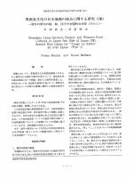 東西食文化の日本海側の接点に関する研究 (Vm)