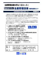 VM-FMS