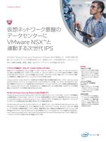 VMware NSX™と - Intel Security