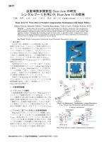 自重補償多関節型 Float Arm の研究: シングルプーリを用