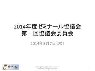 2014年度ゼミナール協議会 第一回協議会委員会