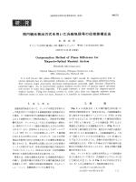 楕円偏光検出方式を用いた光磁気信号の位相差補正法