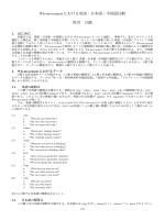 Wh-movement における英語・日本語・中国語比較 黒川 万緒
