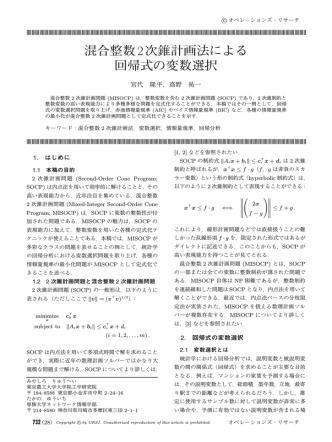 732 - 日本オペレーションズ・リサーチ学会