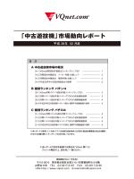 『月例レポート』(PDFファイル)を見る