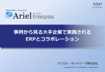 事例から見る大手企業で実践される ERPとコラボレーション