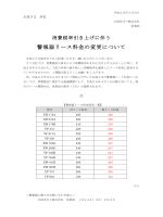 警報器リース料金の変更について