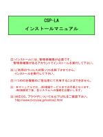 CSP-LA インストールマニュアル