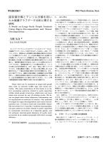 概要PDF - 日本データベース学会