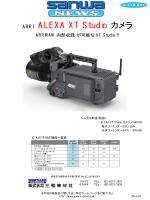 ARRI ALEXA XT Studio カメラ