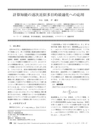 270 - 日本オペレーションズ・リサーチ学会