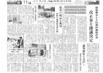 大分県建設新聞掲載 - 温泉で地熱発電 西日本地熱発電株式会社