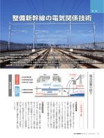 整備新幹線の電気関係技術