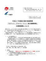 ビジット・ジャパン(VJ)地方連携事業