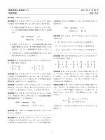 離散最適化基礎論 (7) 2014 年 11 月 28 日 演習問題 岡本 吉央