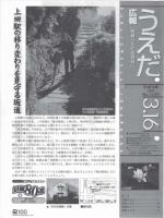 平成14年3月16日号 (PDF 2.3MB)