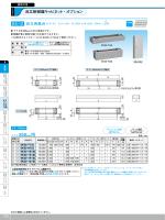 自立制御盤キャビネット・オプション