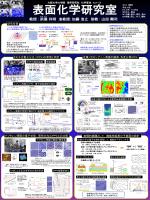 研究室紹介ポスター2014年版。(PDF:約3.0MB)