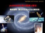 JASMINE計画の概要と現状