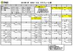 2015年1月 NEW YOU スケジュール表