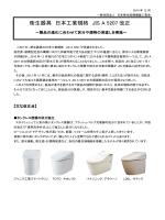 JIS A 5207 衛生器具- 便器・洗面器類