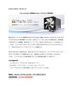 製品名 : Macho 120 Rev.A(JAN : 4571388251897)