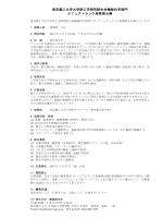 公募PDF - 東京農工大学